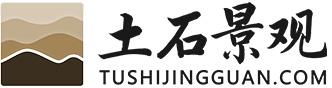 河南土石景观工程有限公司